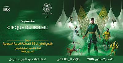 أخبار و إعلانات سيرك دي سوليه خاص باليوم الوطنى الرياض Cirque Du Soleil Poster Cirque