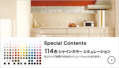 114色のキッチンカラーから選べるシステムキッチン カラー
