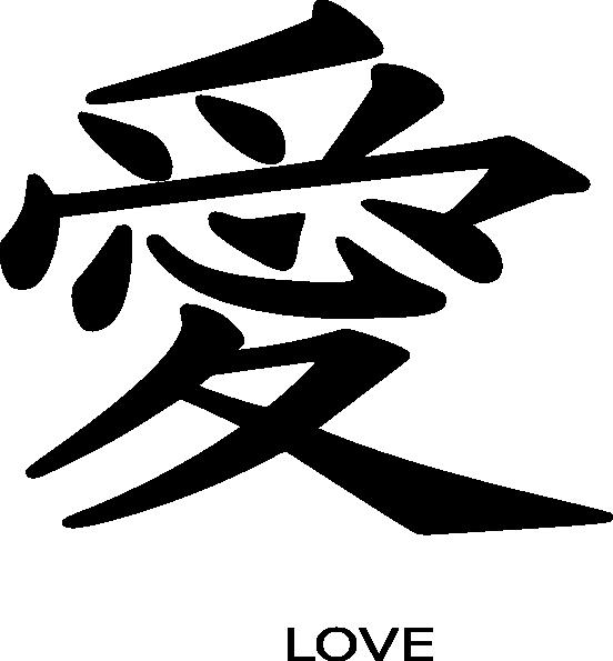 Download Kanji Symbol For Love clip art - vector clip art online ...