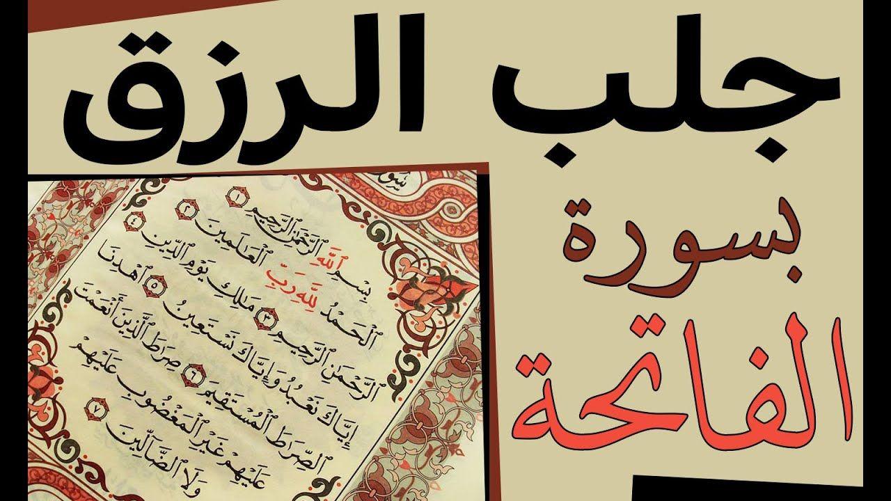 جلب الرزق الکثیر و العجیب بسورة الحمد الفاتحة Islamic Books Online Philosophy Books Book Qoutes