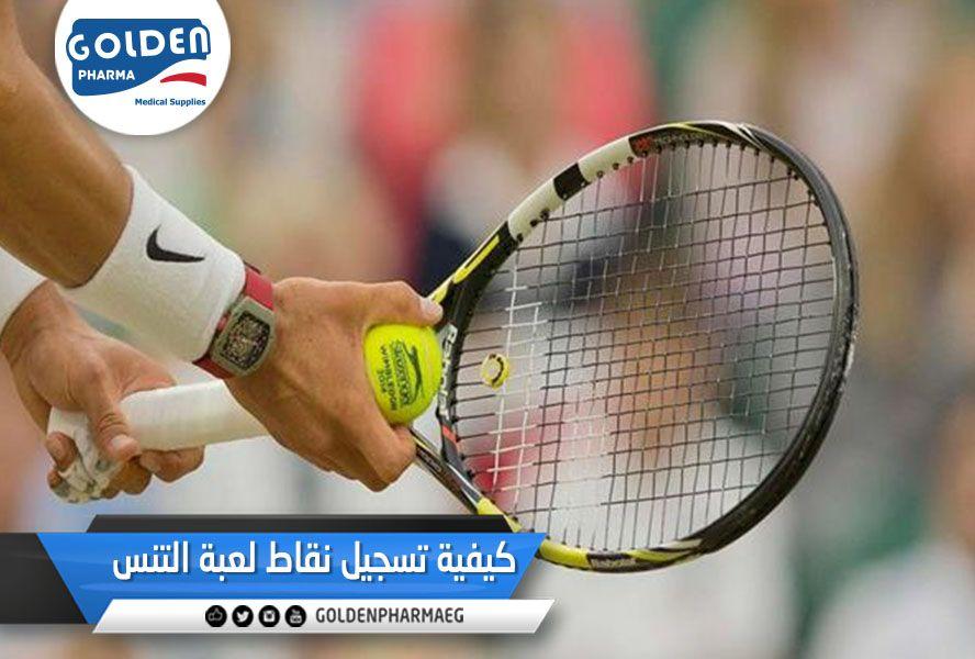 كيفية تسجيل نقاط لعبة التنس النقاط تبدأ لعبة التنس برصيد 0 لكل لاعب وعند تسجيل أول نقطة يصبح الرصيد 15 ويسم ى Tennis Racket Pakistan News Medical Supplies