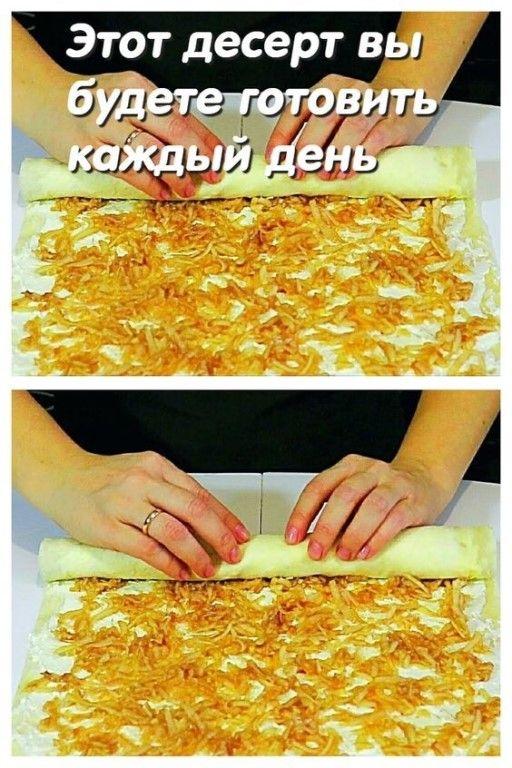 Этот десерт вы будете готовить каждый день.