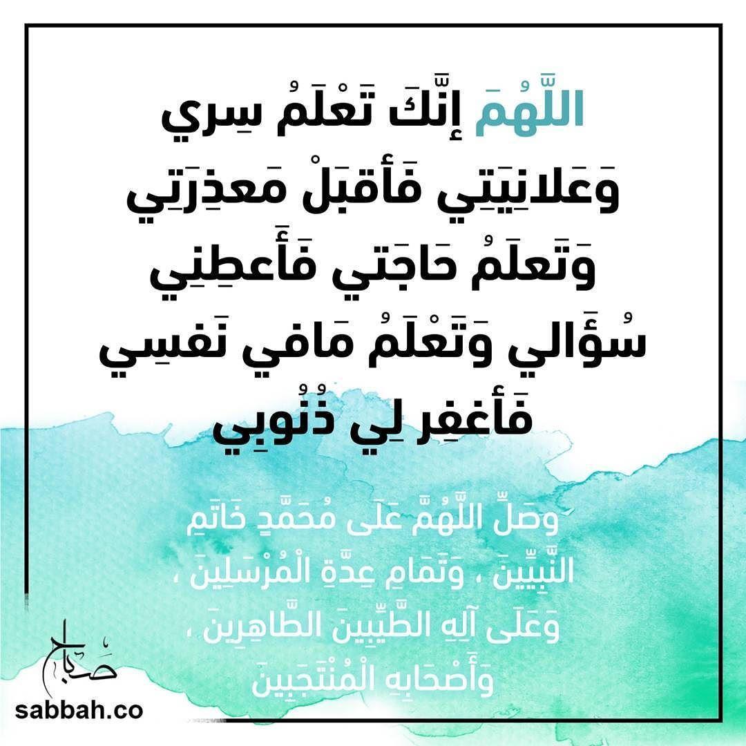 اللهم إنك تعلم سري وعلانيتي فأقبل معذرتي وتعلم حاجتي فأعطني سؤالي وتعلم مافي نفسي فأغفر لي ذنوبي Insta Sabbah Co Www Sabbah Quotes Arabic Quotes How To Plan