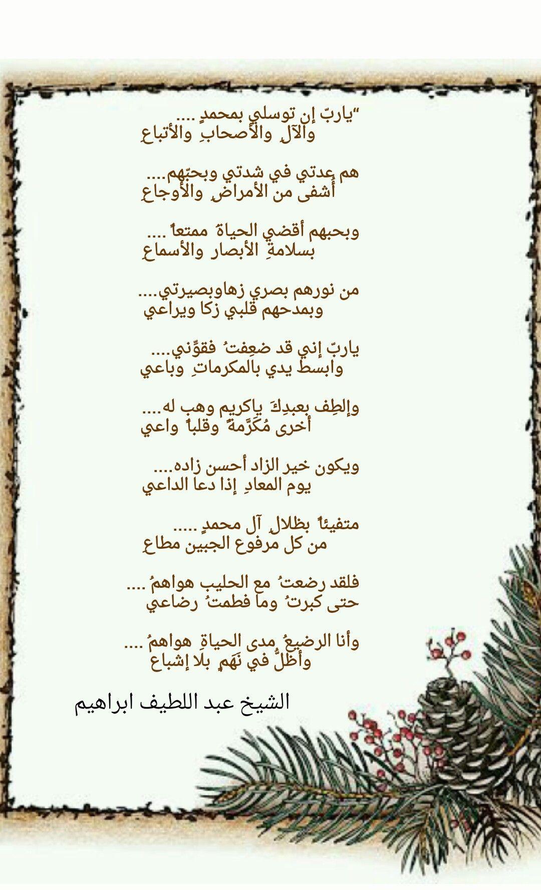 ال محمد عليه السلام