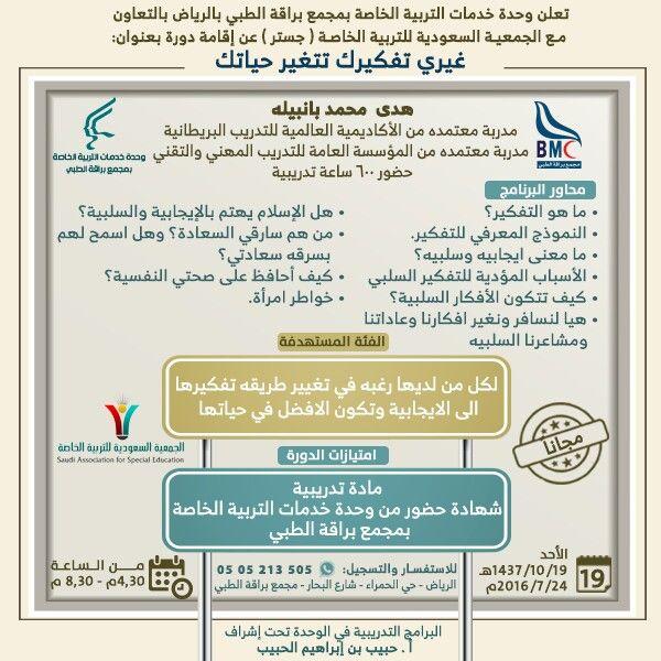 دورات تدريب تطوير مدربين السعودية الرياض طلبات تنميه مهارات اعلان إعلانات تعليم فنون دبي قيادة تغيير سياحه مغا Journal Airline Bullet Journal