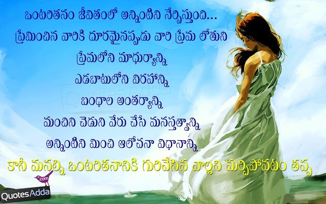 Alone Quotations in Telugu with Image | QuotesAdda com