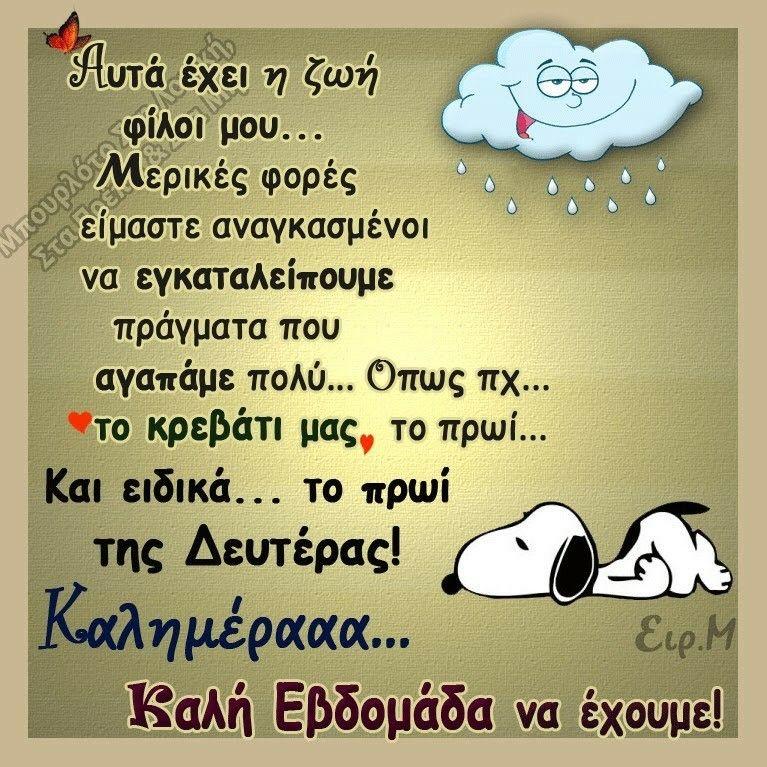 Καλή εβδομάδα image by Ειρήνη Βασιλάκη Αστεία