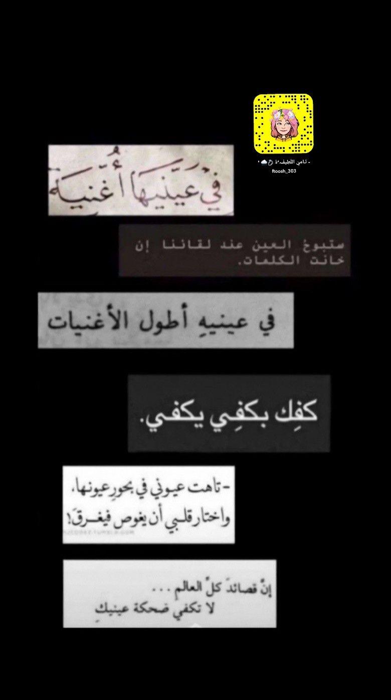 ملصقات سناب شات عبارات اقتباسات كلمات سنابي افتارات هيدرات سناب Light Box Light Box
