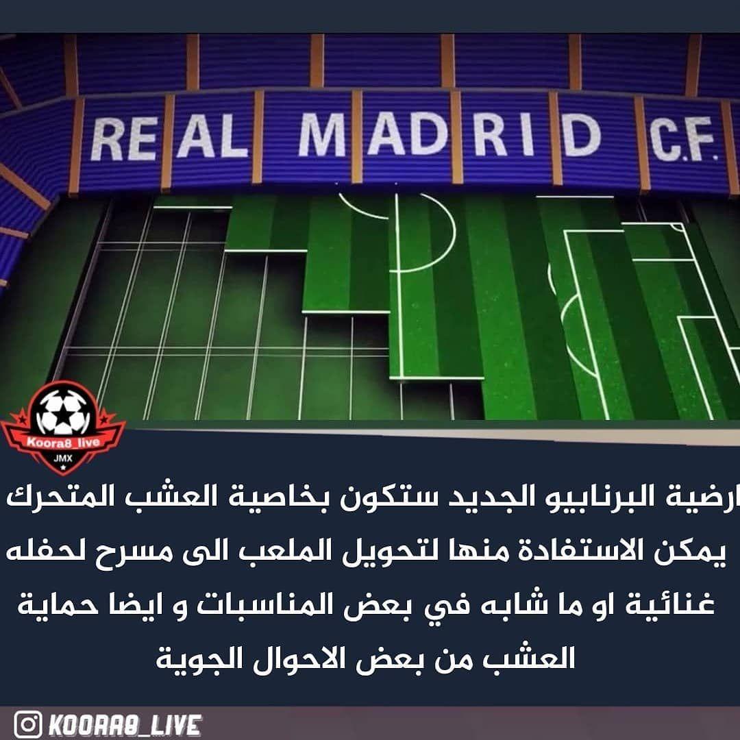 🔥🔥🔥 . اكسبلور ؟.. متابعتك تعني لي الكثير ♥️🙏🏻 لا تحكم على حسابي قبل لا تتابع منشوراتي👍🏻@koora8_live ) . . #Football , #Soccer , #Barcelona , #Juventus ، #explore , #barca #madrid ,#كريستيانو#mancheterunited #realmadrid #اكسبلور #liverpool #arsenal , #messi  #Cristiano , #Ronaldo , #CristianoRonaldo , , #Goals , #ChampionsLeague , #ميسي ,#Cr7 #البحرين#  #bahrain #دبي #sportالسعودية# #العراق #skills#الكويت #halamadrid #مدريديستا