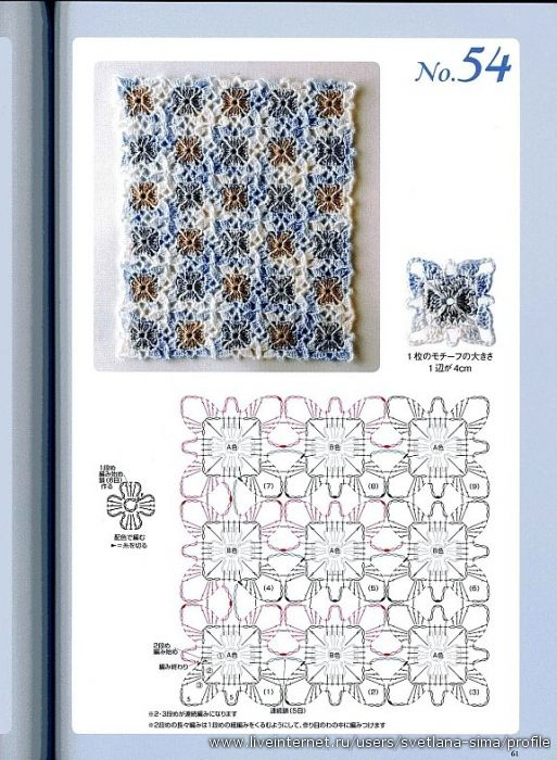 LIBRO DE CROCHET EN EL TRABAJO   Crochet   Pinterest   Croché ...