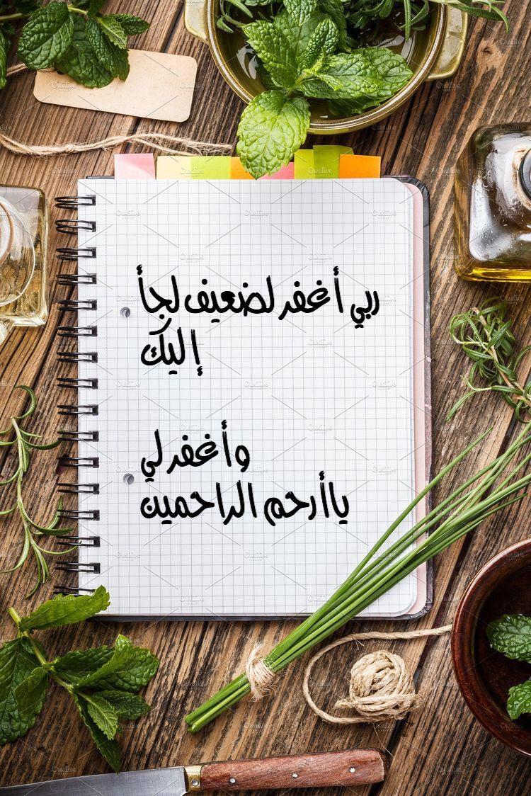 Pin By الحمد لله At 33319 On دعاء Office Supplies Notebook Supplies