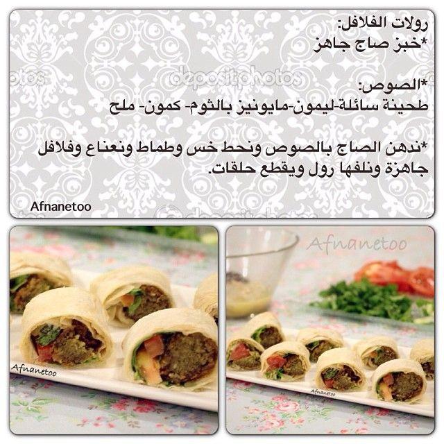 Pin By Hanadii On ولاأطيب Food Receipes Food Food Recipies