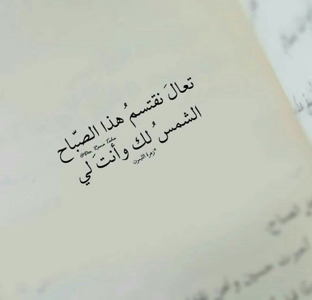 الشمس لك وأنت لي Morning Quotes Little Prince Quotes Morning Love Quotes