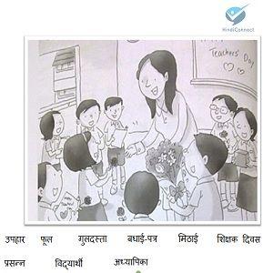 Hindi picture composition | Picture composition, Picture ...
