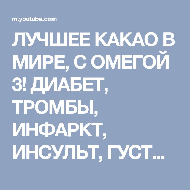 ЛУЧШЕЕ КАКАО В МИРЕ, С ОМЕГОЙ 3! ДИАБЕТ, ТРОМБЫ, ИНФАРКТ, ИНСУЛЬТ ...