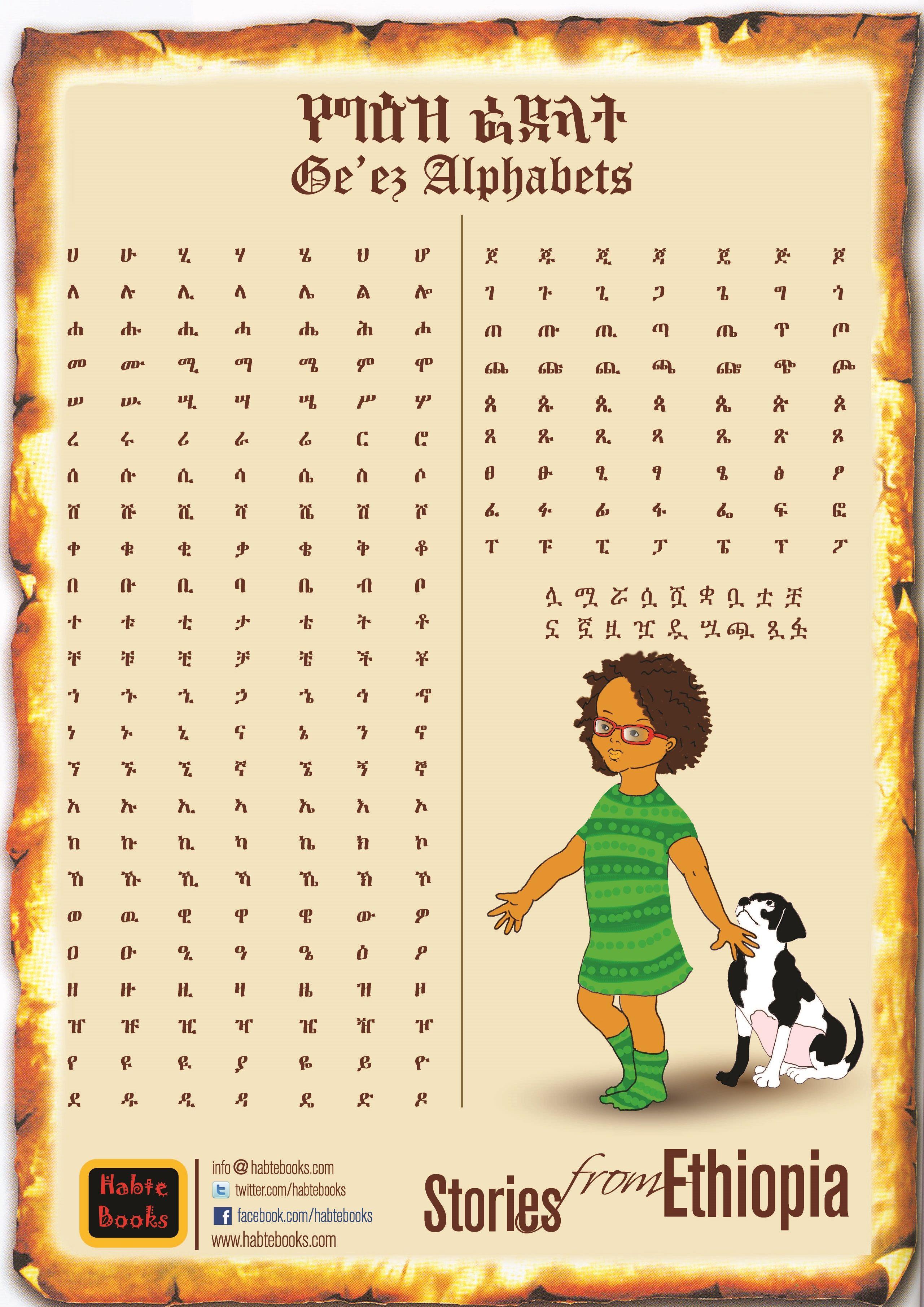 Geez Alphabet