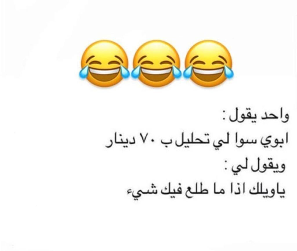 Pin By صورة و كلمة On ابتسامة ᴗ Funny Fun Quotes Funny Cool Words Funny Words