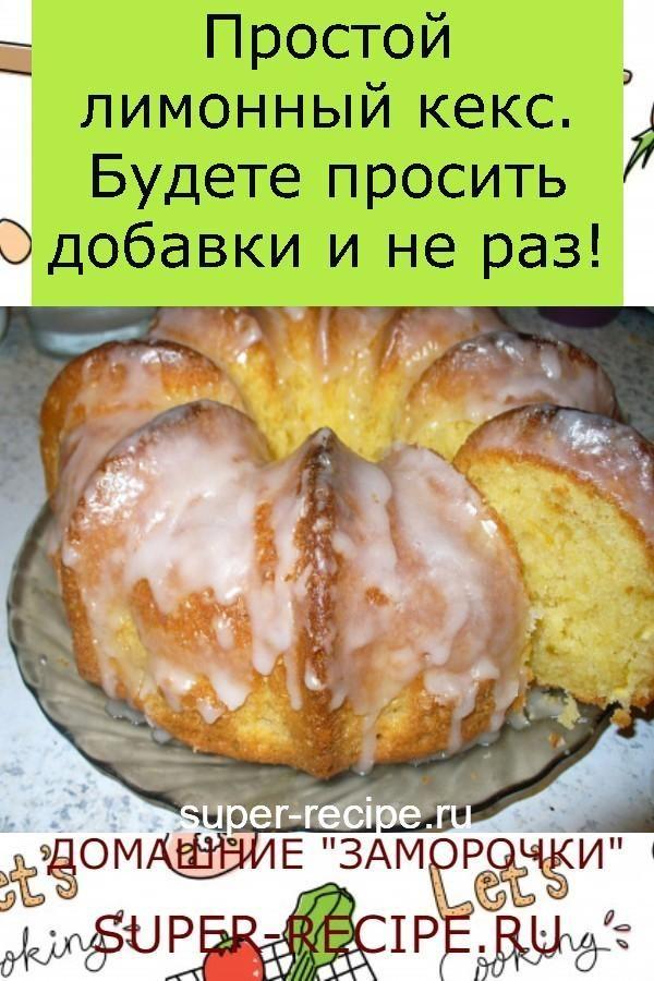 Photo of Простой лимонный кекс. Будете просить добавки и не раз!