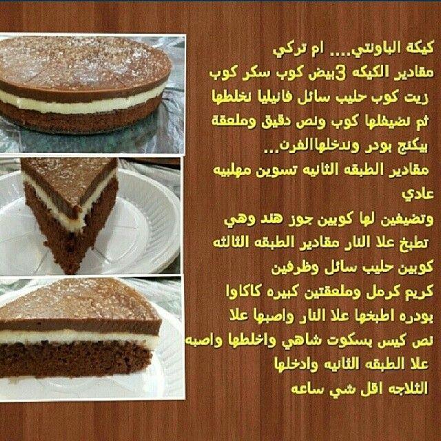 كيلكة الباونتي كيك حلا حلو حلويات وصفات مطبخ طبخ Arabic Sweets Recipes Sweets Recipes Food And Drink