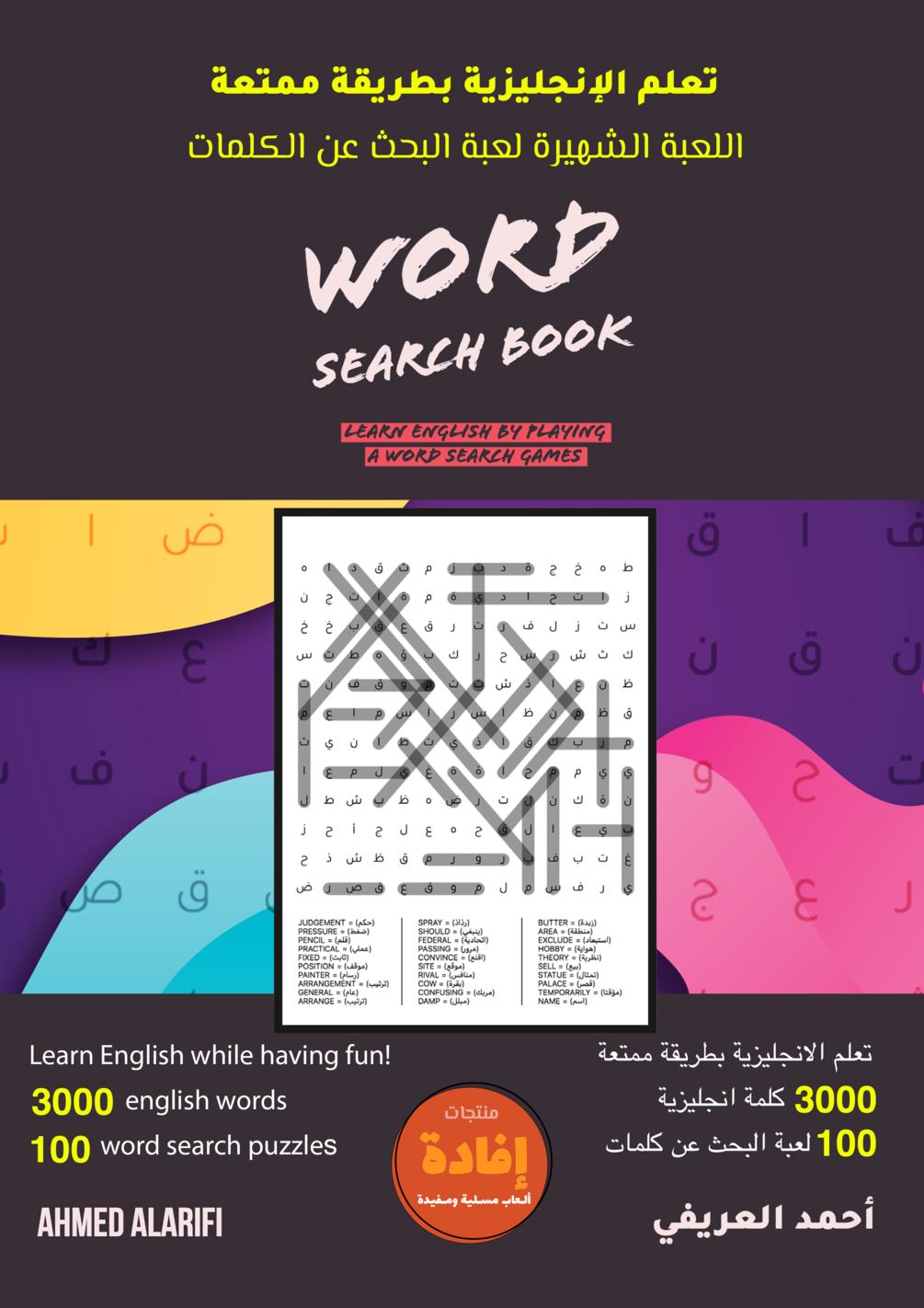 كتاب تعلم الإنجليزية بطريقة ممتعة عن طريق لعبة البحث عن الكلمات English Words Word Search Puzzles E Learning