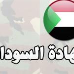 بوابة الإتجاه الشاملة بداية ونهاية تصحيح امتحانات الشهادة السودانية 2015