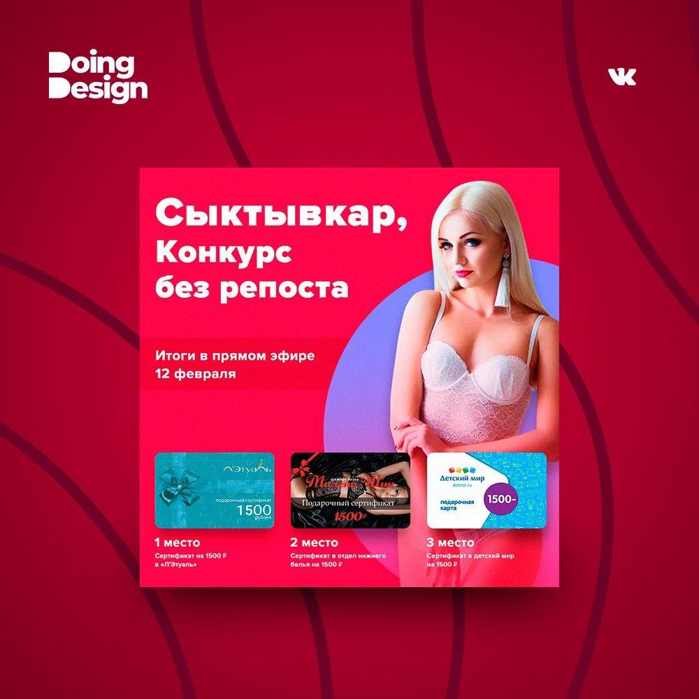 магазин женского белья реклама