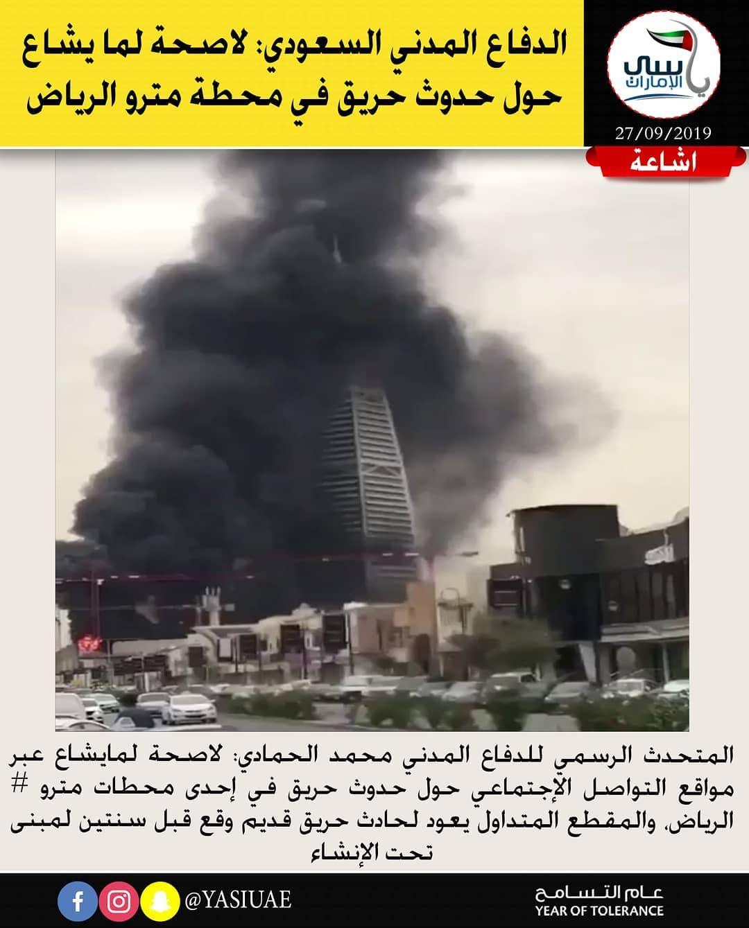 اشاعه المتحدث الرسمي للدفاع المدني محمد الحمادي لاصحة لمايشاع عبر مواقع التواصل الإجتماعي حول حدوث حريق في إحدى محطات مترو ال Poster Movie Posters Movies