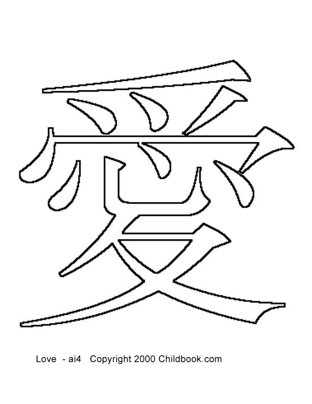 Chinese Coloring Pages For Children Chinese Characters Chinese Characters Coloring Pages Designs Coloring Books