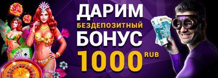 фото При казино подробности регистрации рублей 1000