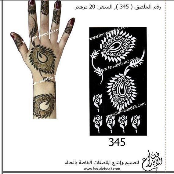 Arabic design Henna stencil sticker Design by Indoarabfashions ...