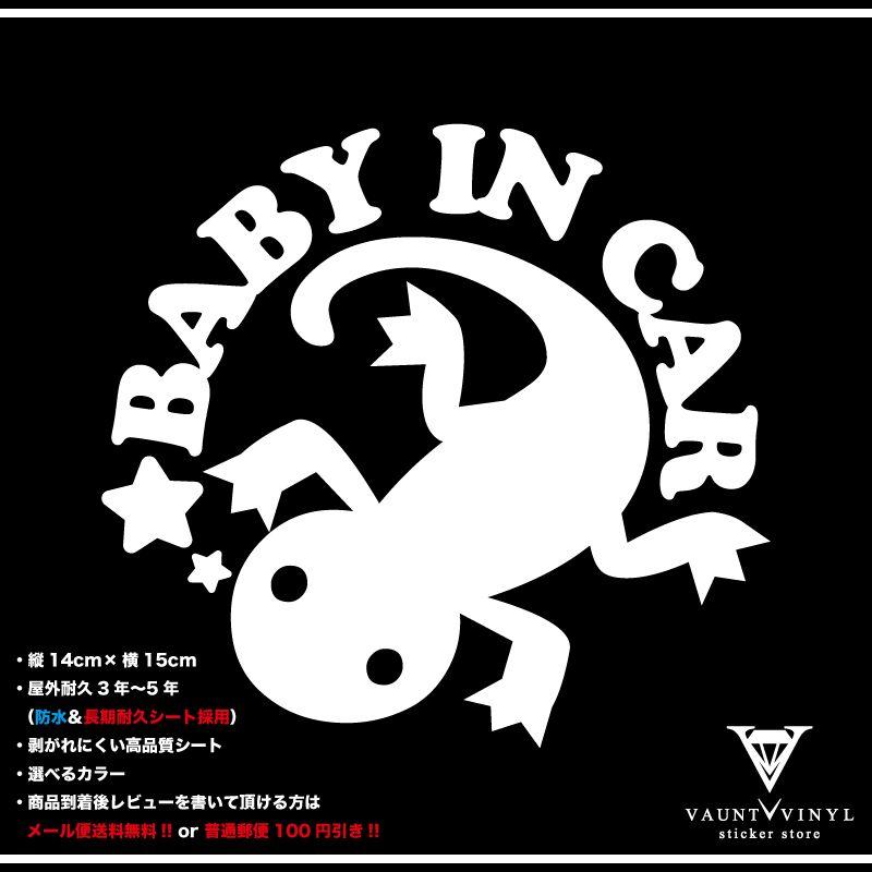 楽天市場 Baby In Car ステッカー トカゲ とかげ 車 ステッカー シール デカール カッティングステッカー スーツケース サーフィン スノーボード Baby In Car Kids ベイビー イン カー ベビー キッズ かわいい 子供 チャイルド ワゴンr Voxy