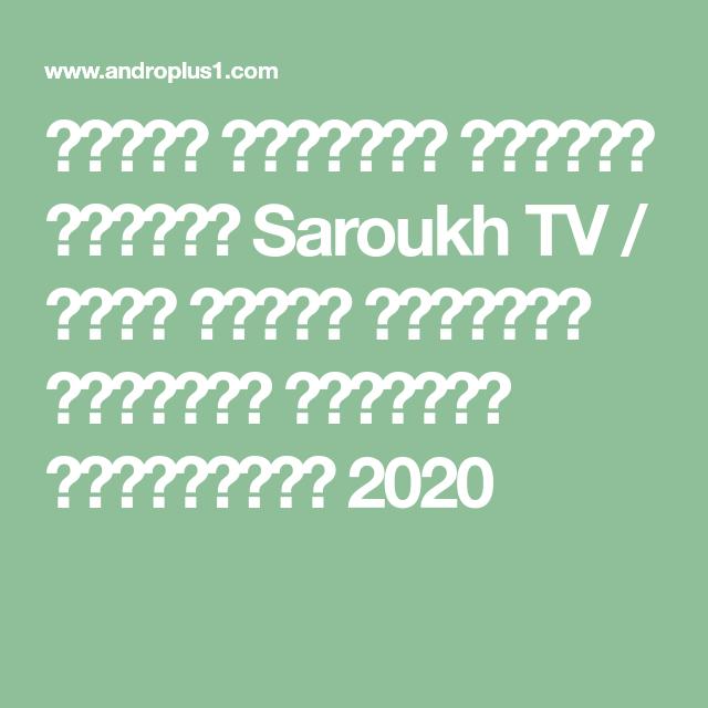 تحميل التحديث الجديد لتطبيق Saroukh Tv افضل تطبيق لمشاهدة القنوات المشفرة للاندرويد 2020 In 2021 Free Movie Downloads Live Tv Tv