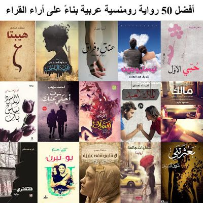 تحميل أفضل 50 رواية رومانسية عربية بناء على أراء القراء Pdf اقرأ كتاب Romance Books Pdf Books Reading Books