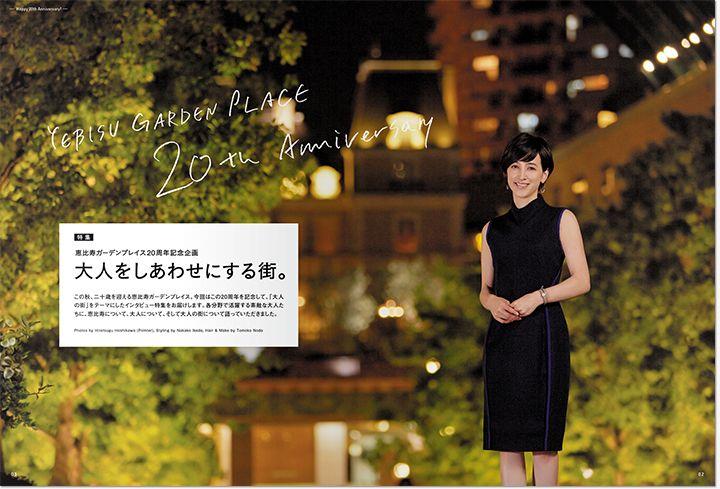 Free magazine / CL: 恵比寿ガーデンプレイス / AD: カイシトモヤ (room-composite) / D: 前川景介, 高橋宏明 (room-composite) / Ph: 星川洋嗣 (pointer), 柿島達郎 (pointer), 福井馨 (pointer)