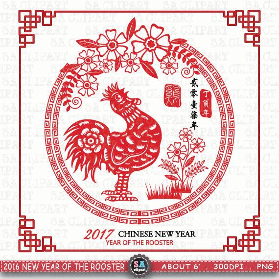 2017 new year of the rooster chinese new year clipartchinese zodiac - Chinese New Year 2016 Zodiac