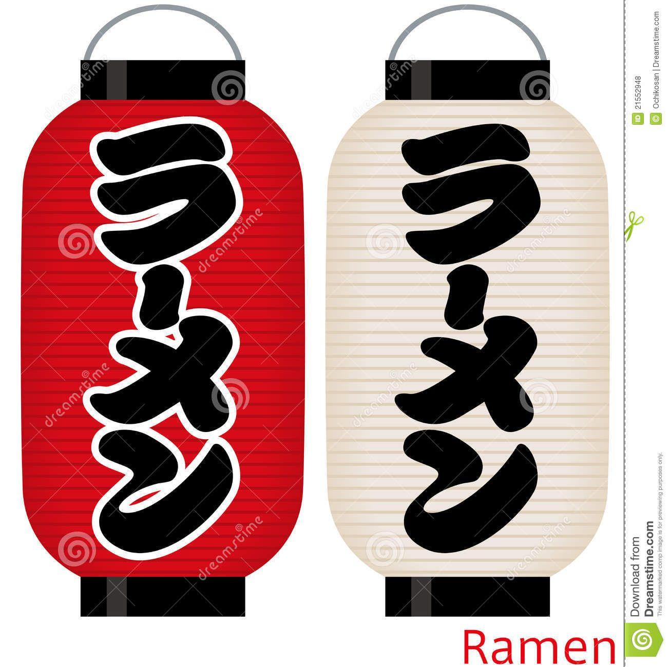 japanese lantern vector - Google Search | Types of Light | Pinterest for Japanese Lamp Vector  61obs