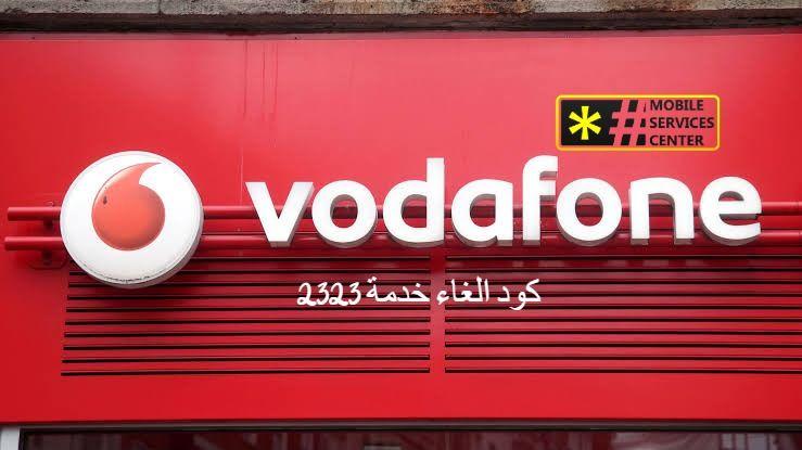 كود الغاء خدمة 2323 Vodafone Logo Tech Company Logos Company Logo