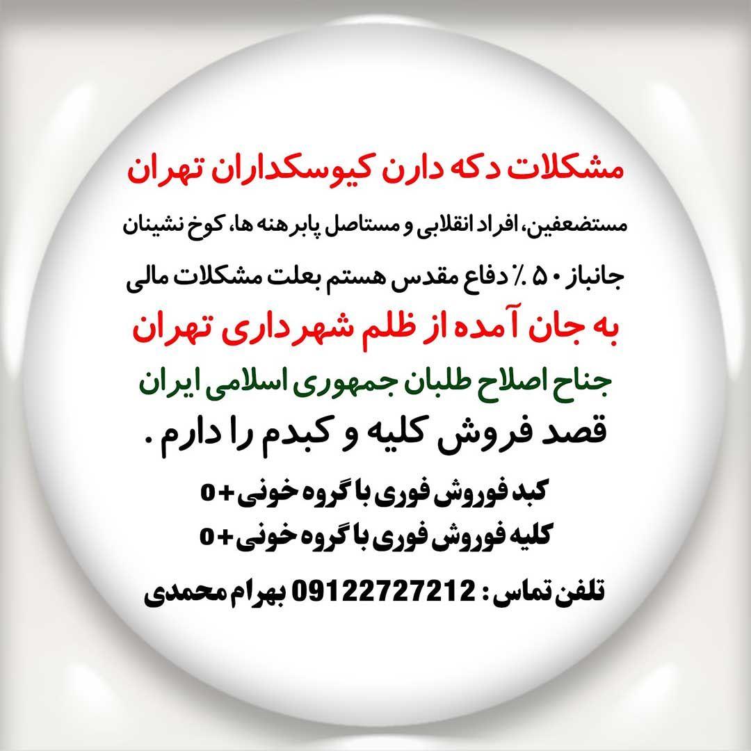 مشکلات دکه دارن کیوسکداران تهران مستضعفین ،افراد انقلابی و مستاصل ،پابرهنه ها ، کوخ نشینان