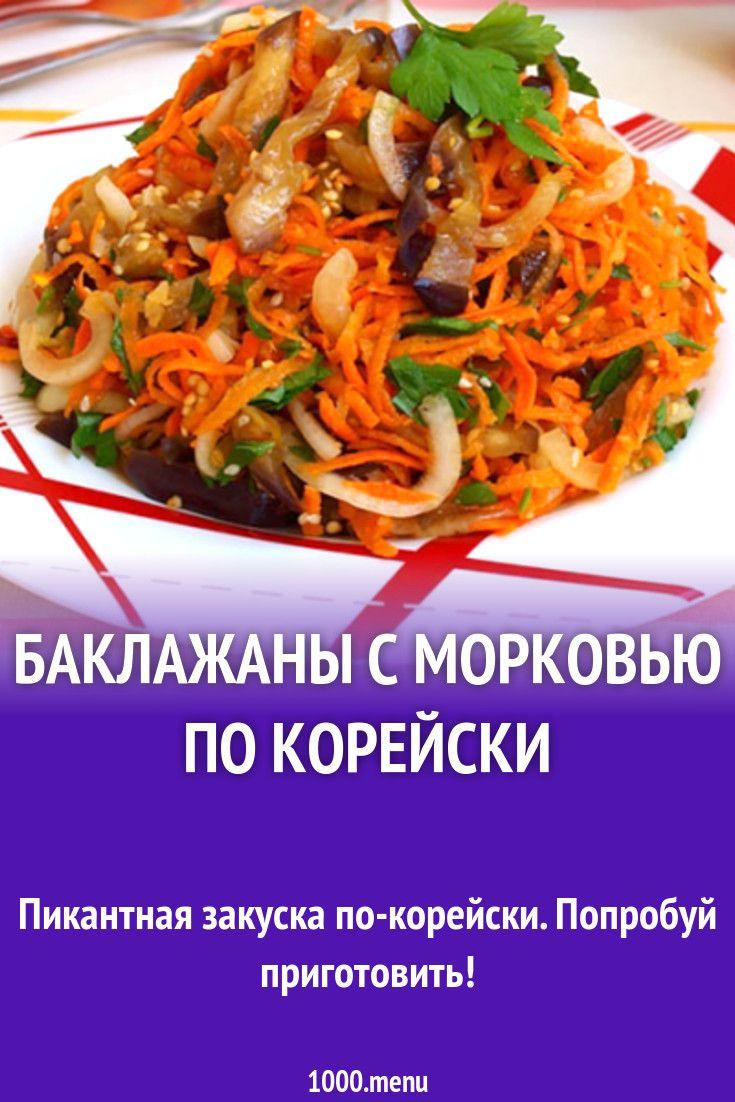 Баклажаны с морковью по корейски рецепт с фото пошагово и ...