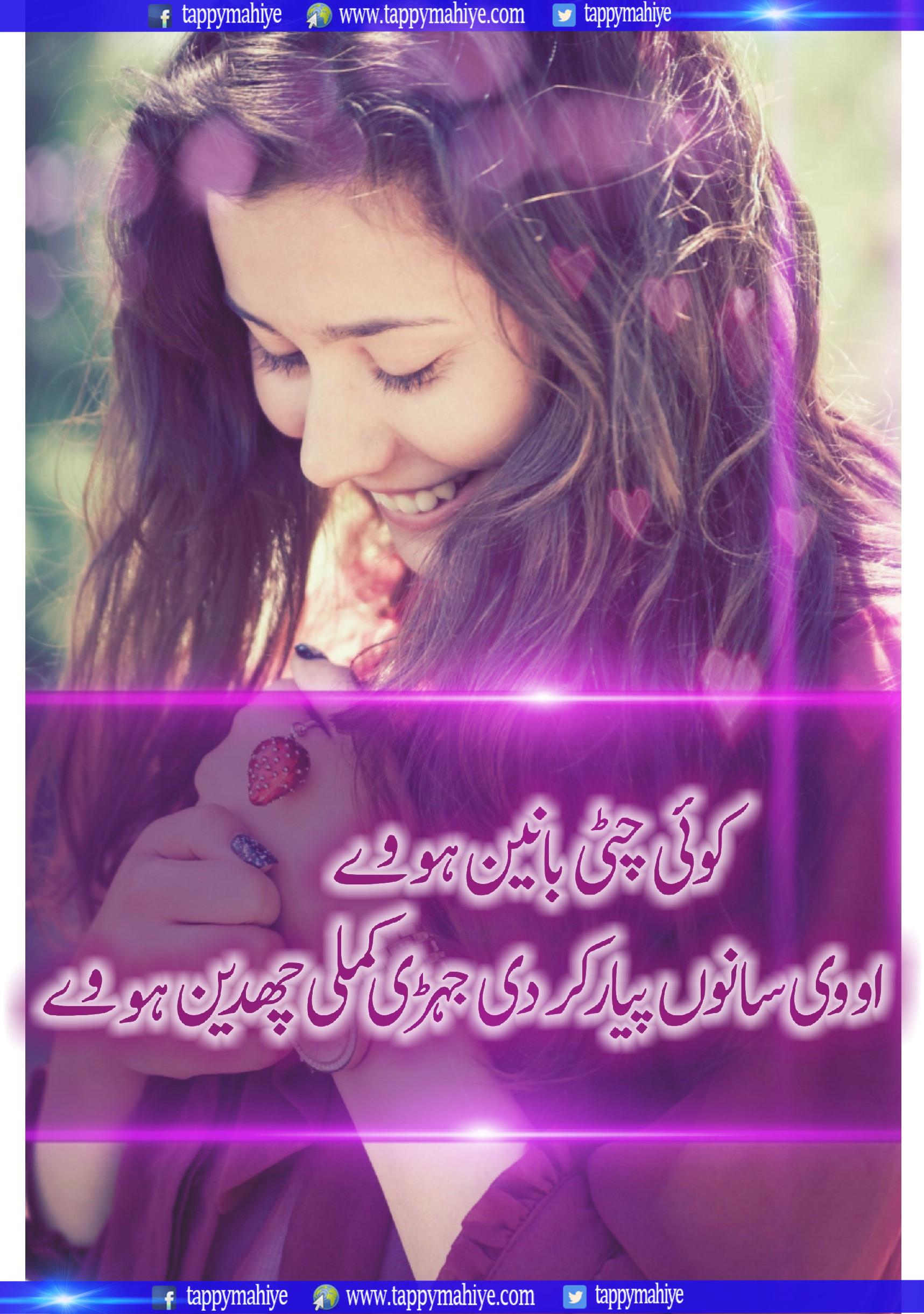 Punjabi Tappe Written In Urdu : punjabi, tappe, written, Kamli, Punjabi, Tappy, Mahiye, Poetry, Medical, School, Motivation,