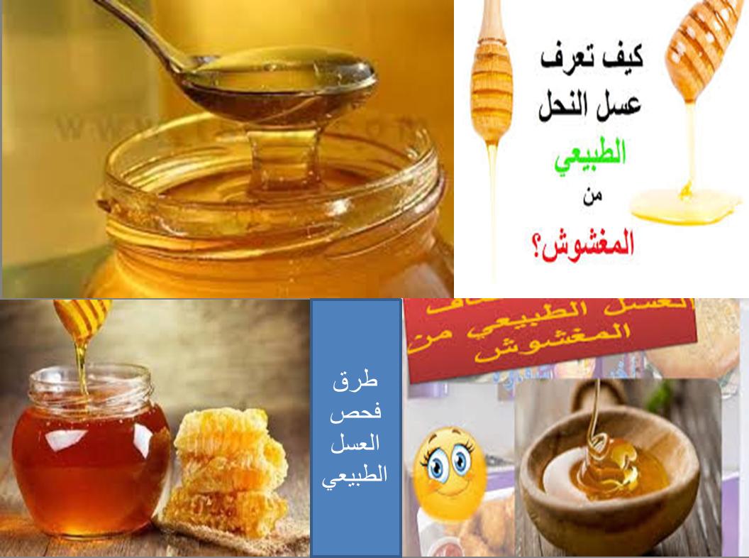 العسل المغشوش طريقة تمييز العسل الطبيعي من المغشوش Food Honey Health