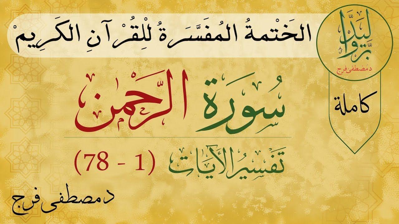 تفسير سورة الرحمن من الأية 1 الى الأية 78 كاملة In 2020 Calligraphy Arabic Calligraphy