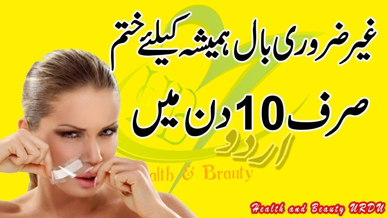 Bea Beauty Hair Remove Tips Unwanted Bea Beauty Hair Remove Tips Unwanted Source By Removeu In 2020 Beauty Tips In Urdu Hair Tips In Urdu Unwanted Hair