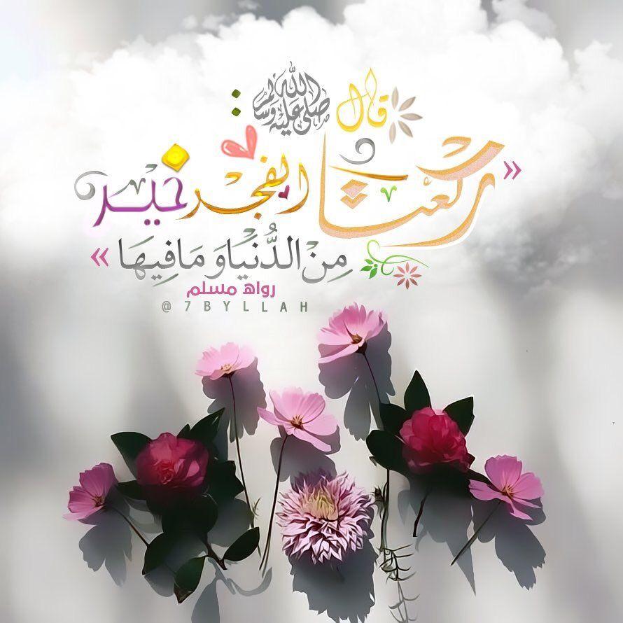 Media Tweets By حبي لله 7byllah Twitter Morning Quotes Islam Arabic Words