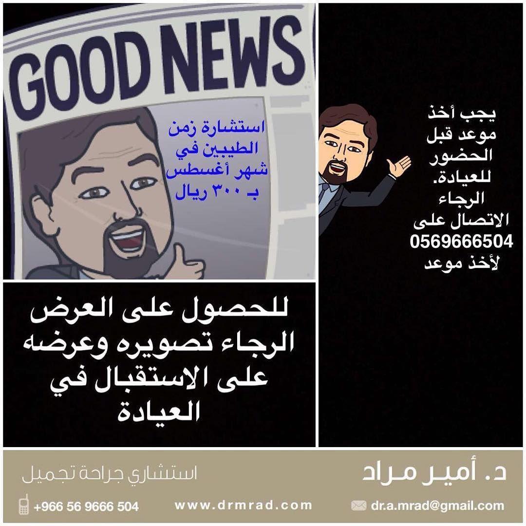 Instagram Photo By د أمير مراد جراح تجميل Aug 4 2016 At 9 29pm Utc Memes Ecard Meme Poster