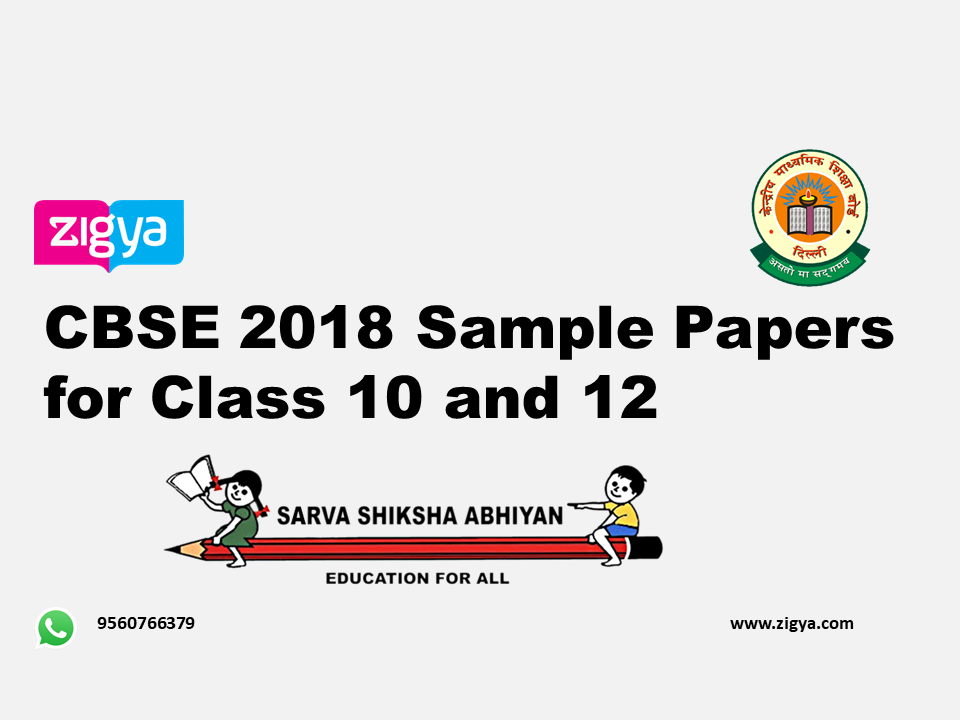 Why Sample Papers Are Important Cbse Solved Sample Paper 2018 Sample Paper Paper Marking Scheme