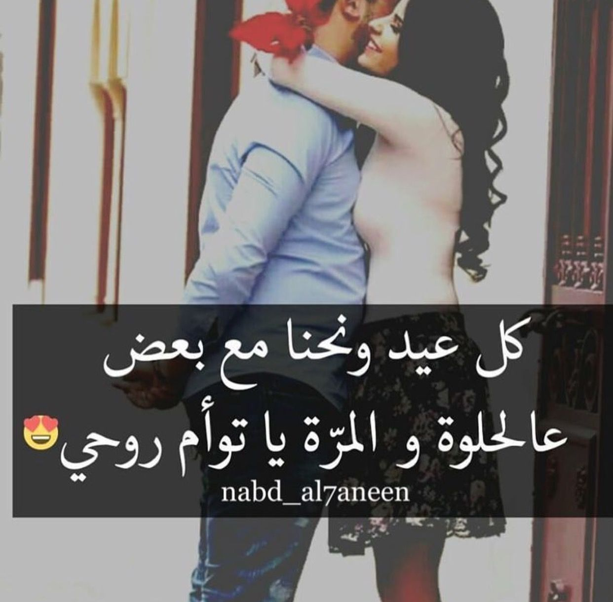 بحبك ياعيديy Love Words Romantic Words Love Quotes For Him