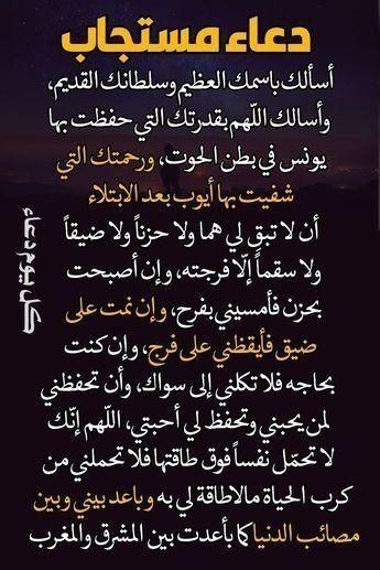 دعاء الفرج من الهم Quran Quotes Inspirational Islamic Inspirational Quotes Quran Quotes Love