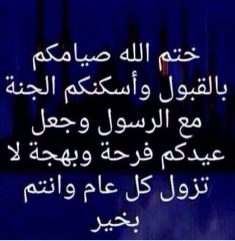 عيد مبارك Ramadan Islamic Quotes Quotes