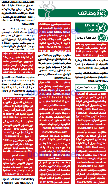 وظائف شاغرة فى الامارات وظائف جريدة الوسيط دبى الامارات السبت 18 2 2017 Olla Periodic Table